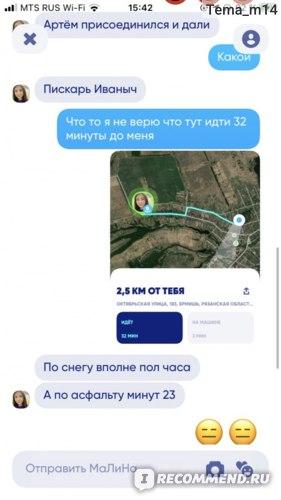 Поиск и прокладка маршрута в приложении