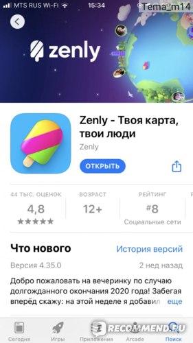 Zenly – твоя карта и геолокация, твои люди